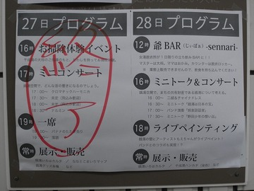 110528sennari3