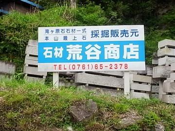 170505takigahara14
