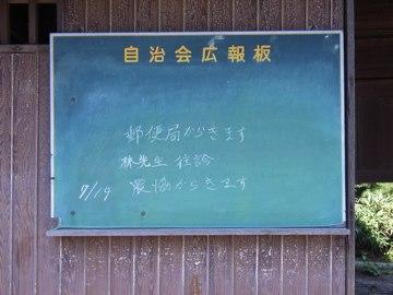 060715ushijimakeijiban