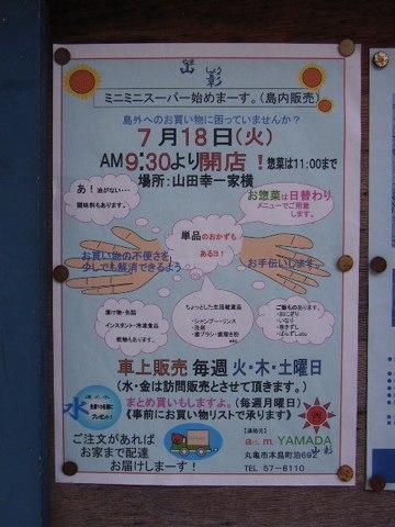 060716koukoku