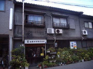 060909dekashoukijimusho