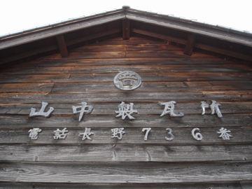 070729yamanaka