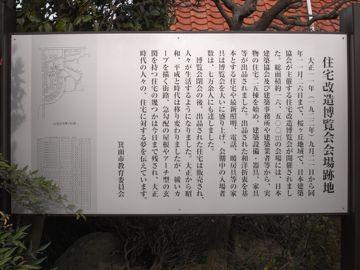 080322sakuragaoka12
