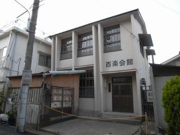 080322hyakurakusou10
