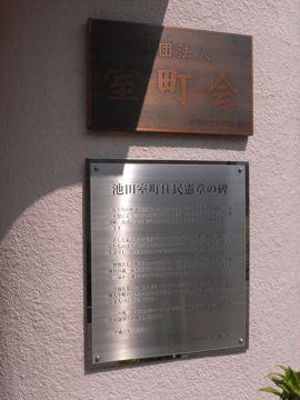 080920muromachi4