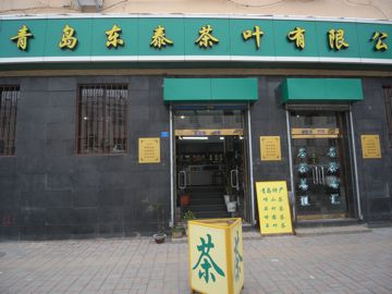080525qingdaozhan3