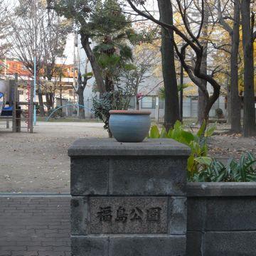 081207fukushimapark4