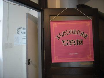 090307machikado1