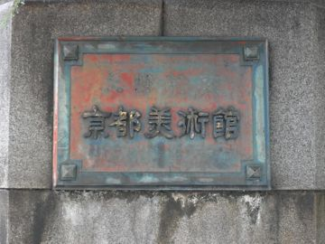 090111kyotoshibi3