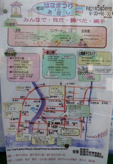 090502hanamatsuri1
