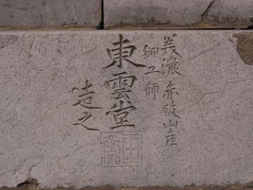 090419sumiyoshitourou13