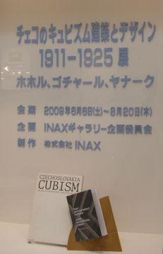 090711cubism1