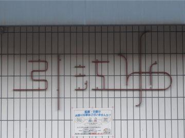 100123awaji3