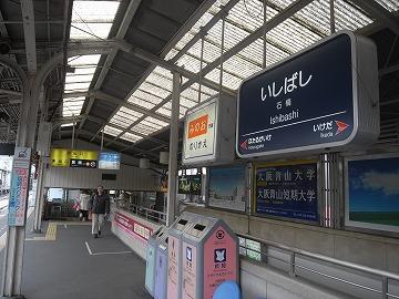 100116ishibashi1