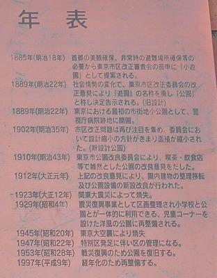 100128sakamotopark9_2