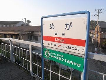 100429mega1