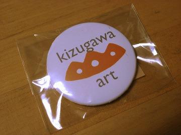 101103kizugawa12