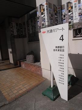 101103kizugawa4
