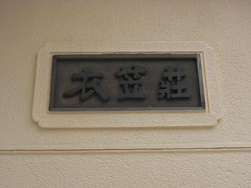 101211komagawa2