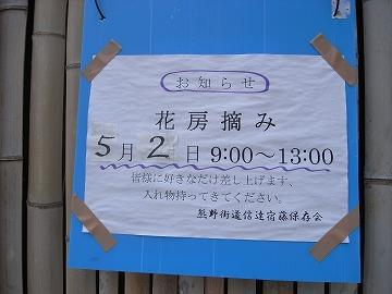110424sunagawa4