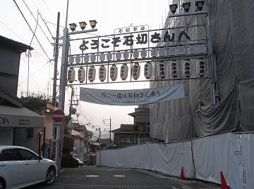 110828ishikirimichi1