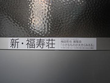 111120fukujuso4