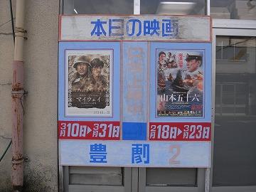 120320toyookagekijo7