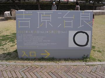 120415yoshihara1