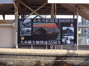 20120817itoigawa3
