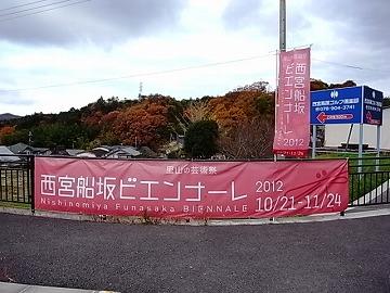 121124funasaka1