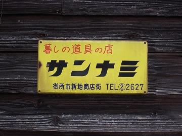 121027nagara38