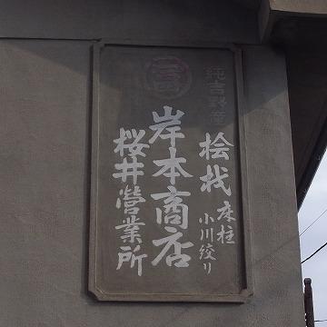 131117sakurai1
