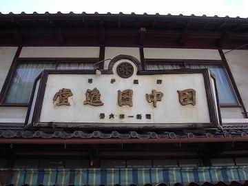 131026udamatsuyama12