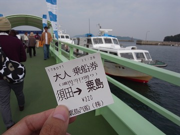 131102awashimakaiin1