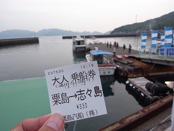 131102shishijima1