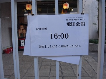 140223osai23