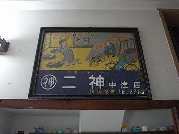 141102shioyu09