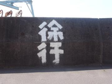 160911ogetakashima04