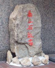 051025ishigantou2