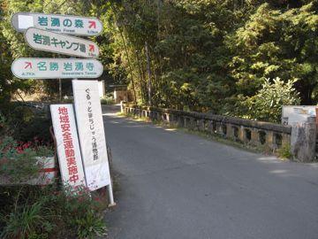 081101gurumachi1