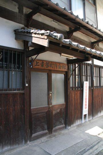 081101gurumachi14